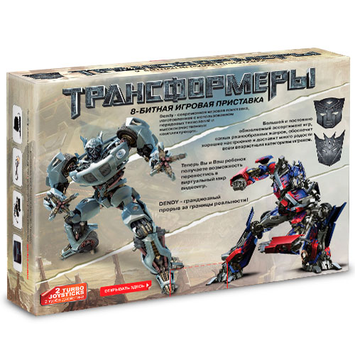 Dendy_transformers_box_zad.jpg