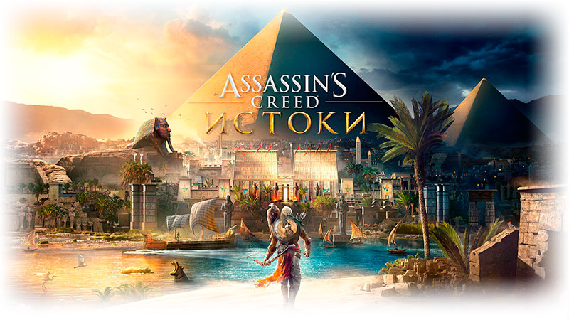 assassins-Creed origins